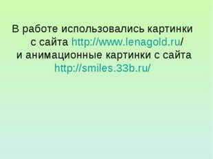 В работе использовались картинки с сайта http://www.lenagold.ru/ и анимационн