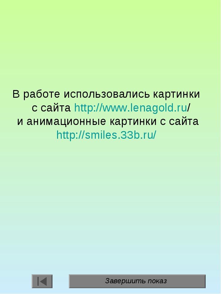 В работе использовались картинки с сайта http://www.lenagold.ru/ и анимационн...