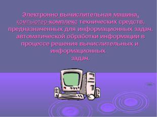 Электронно вычислительная машина, компьютер-комплекс технических средств, пре