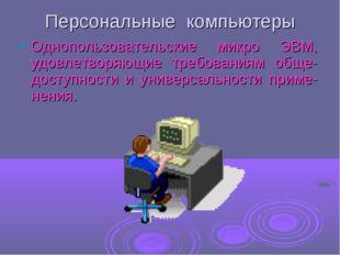Персональные компьютеры Однопользовательские микро ЭВМ, удовлетворяющие требо