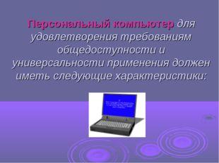 Персональный компьютер для удовлетворения требованиям общедоступности и униве