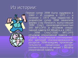 Из истории: Первая супер ЭВМ была задумана в 1960 г. И создана в 1972 г., а н