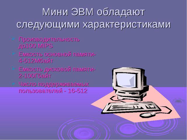 Мини ЭВМ обладают следующими характеристиками Производительность до100 MIPS Е...