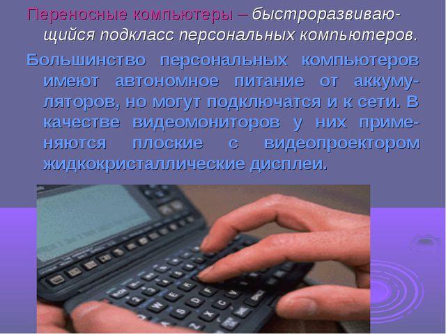 Переносные компьютеры – быстроразвиваю-щийся подкласс персональных компьютеро...
