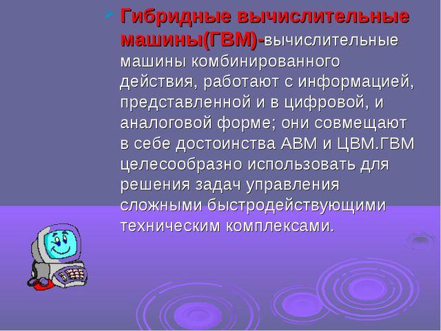 Гибридные вычислительные машины(ГВМ)-вычислительные машины комбинированного д...