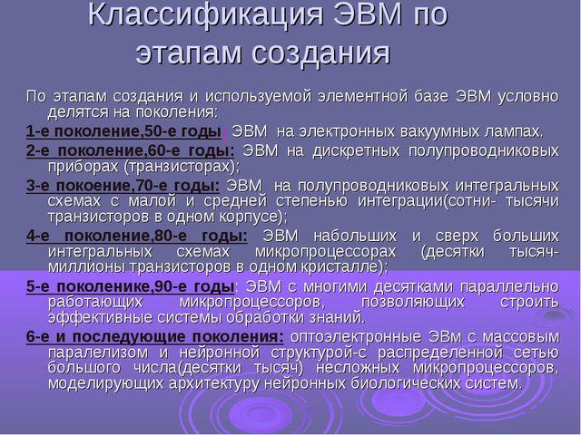 Классификация ЭВМ по этапам создания По этапам создания и используемой элемен...