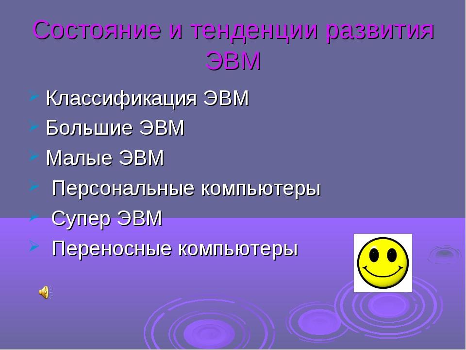 Состояние и тенденции развития ЭВМ Классификация ЭВМ Большие ЭВМ Малые ЭВМ Пе...