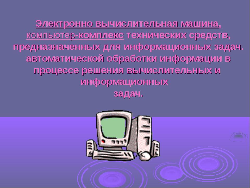 Электронно вычислительная машина, компьютер-комплекс технических средств, пре...