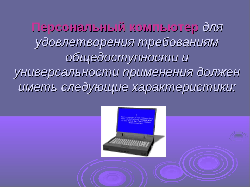 Персональный компьютер для удовлетворения требованиям общедоступности и униве...