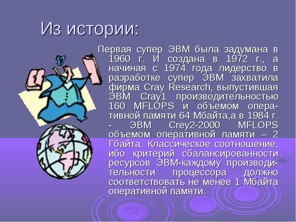 Из истории: Первая супер ЭВМ была задумана в 1960 г. И создана в 1972 г., а н...