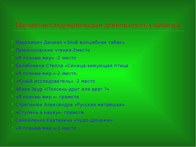 Научно-исследовательская деятельность учащихся Мерзликин Даниил «Злой волшебн...