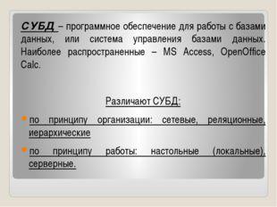 СУБД – программное обеспечение для работы с базами данных, или система управл