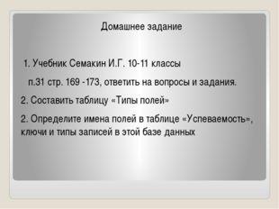 Домашнее задание 1. Учебник Семакин И.Г. 10-11 классы п.31 стр. 169 -173, от
