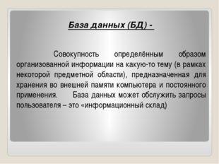 База данных (БД) - Совокупность определённым образом организованной информаци
