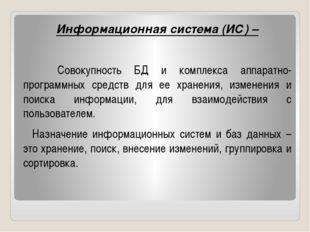 Информационная система (ИС) – Совокупность БД и комплекса аппаратно-программн