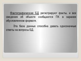 Фактографические БД регистрируют факты, и все сведения об объекте сообщаются
