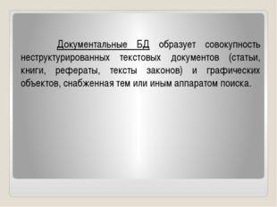 Документальные БД образует совокупность неструктурированных текстовых докуме