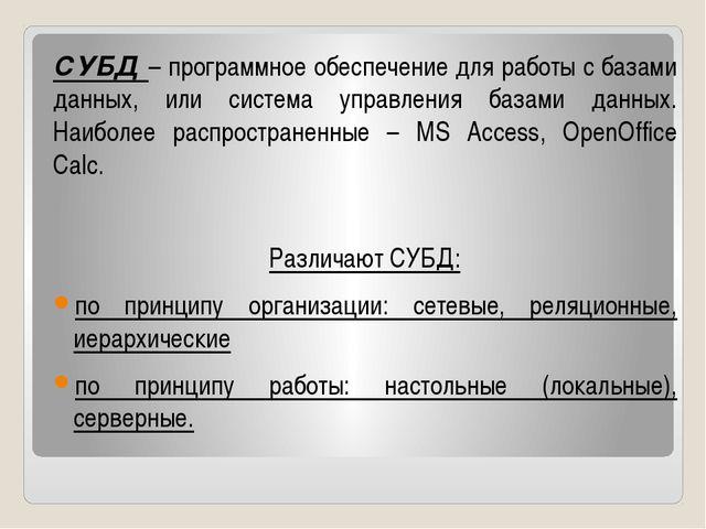 СУБД – программное обеспечение для работы с базами данных, или система управл...