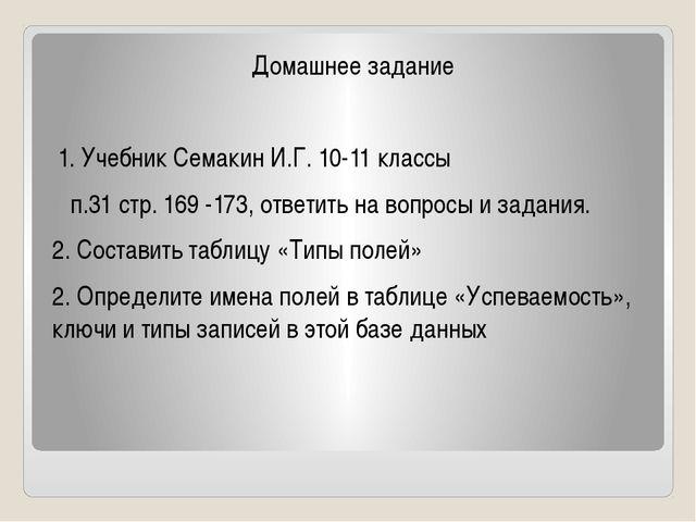 Домашнее задание 1. Учебник Семакин И.Г. 10-11 классы п.31 стр. 169 -173, от...