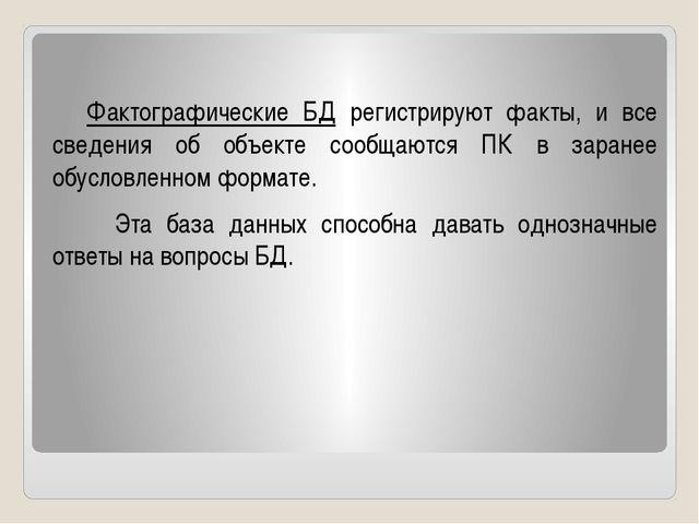 Фактографические БД регистрируют факты, и все сведения об объекте сообщаются...