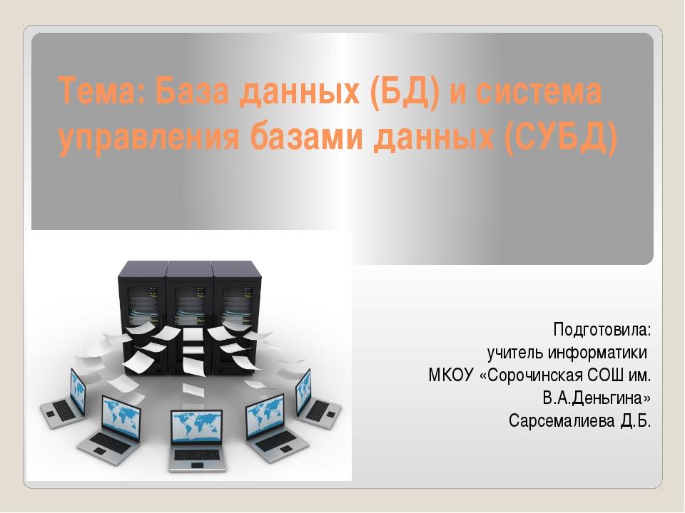 Тема: База данных (БД) и система управления базами данных (СУБД) Подготовила...