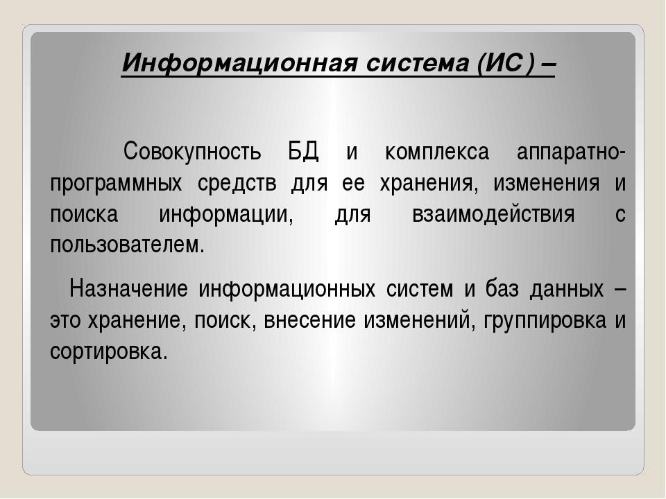 Информационная система (ИС) – Совокупность БД и комплекса аппаратно-программн...