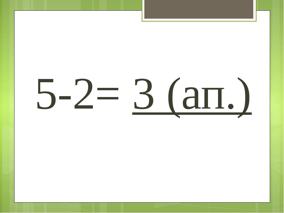 5-2= 3 (ап.)