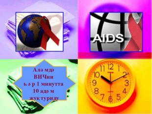 Аләмдә ВИЧни һәр 1 минутта 10 адәм жуқтуриду
