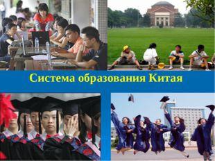 Система образования Китая