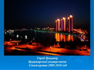 Город Цицикар Цицикарский университет Стажировка 2009-2010 год