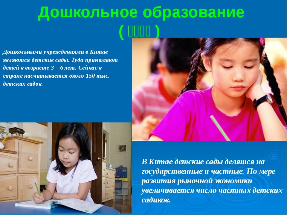 Дошкольное образование (学前教育) Дошкольными учреждениями в Китае являются д...