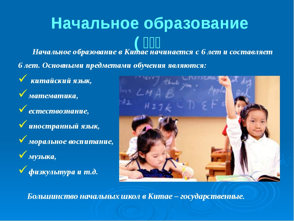 Начальное образование (小学) Начальное образование в Китае начинается с 6 л...