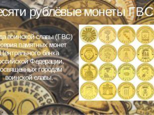 Десяти рублёвые монеты ГВС Города воинской славы (ГВС) — серия памятных монет