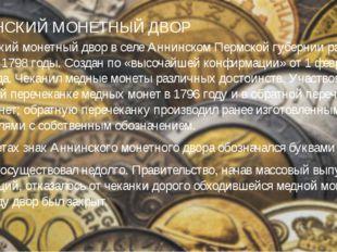 АННИНСКИЙ МОНЕТНЫЙ ДВОР Аннинский монетный двор в селе Аннинском Пермской гу