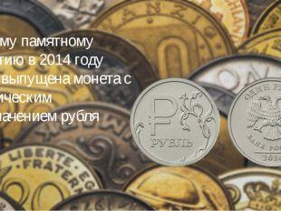 К этому памятному событию в 2014 году была выпущена монета с графическим обоз