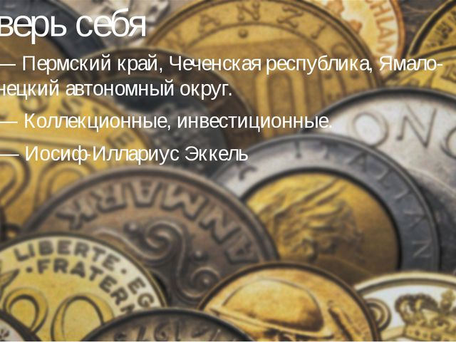 Проверь себя Б) — Пермский край, Чеченская республика, Ямало-Ненецкий автоном...