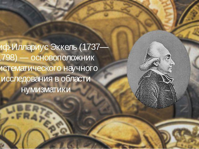 Иосиф-Иллариус Эккель (1737—1798) — основоположник систематического научного...