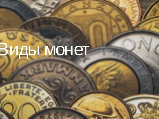 Виды монет