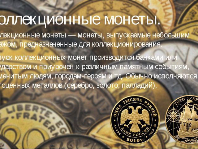 Коллекционные монеты. Коллекционные монеты — монеты, выпускаемые небольшим ти...