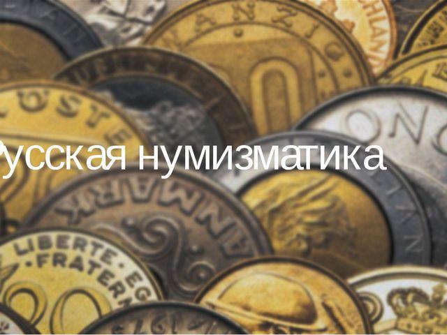 Русская нумизматика