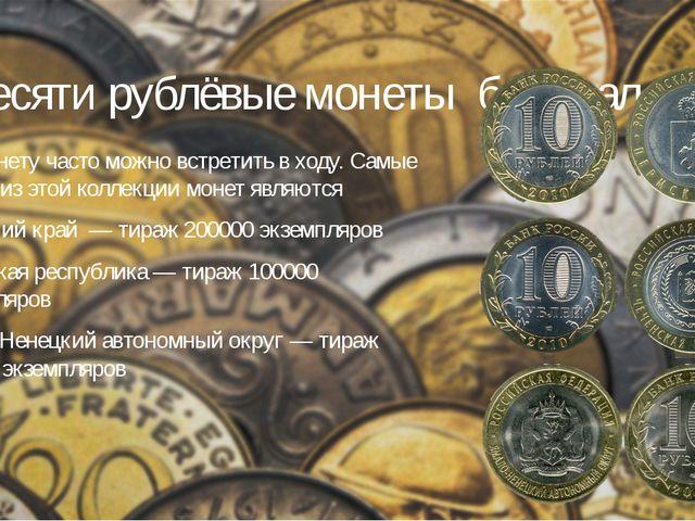 Десяти рублёвые монеты биметал Эту монету часто можно встретить в ходу. Самые...