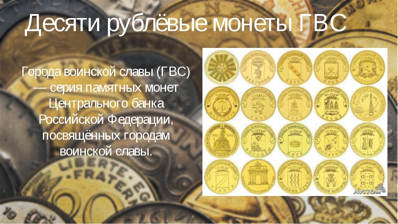 Десяти рублёвые монеты ГВС Города воинской славы (ГВС) — серия памятных монет...