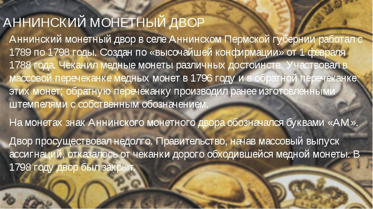 АННИНСКИЙ МОНЕТНЫЙ ДВОР Аннинский монетный двор в селе Аннинском Пермской гу...