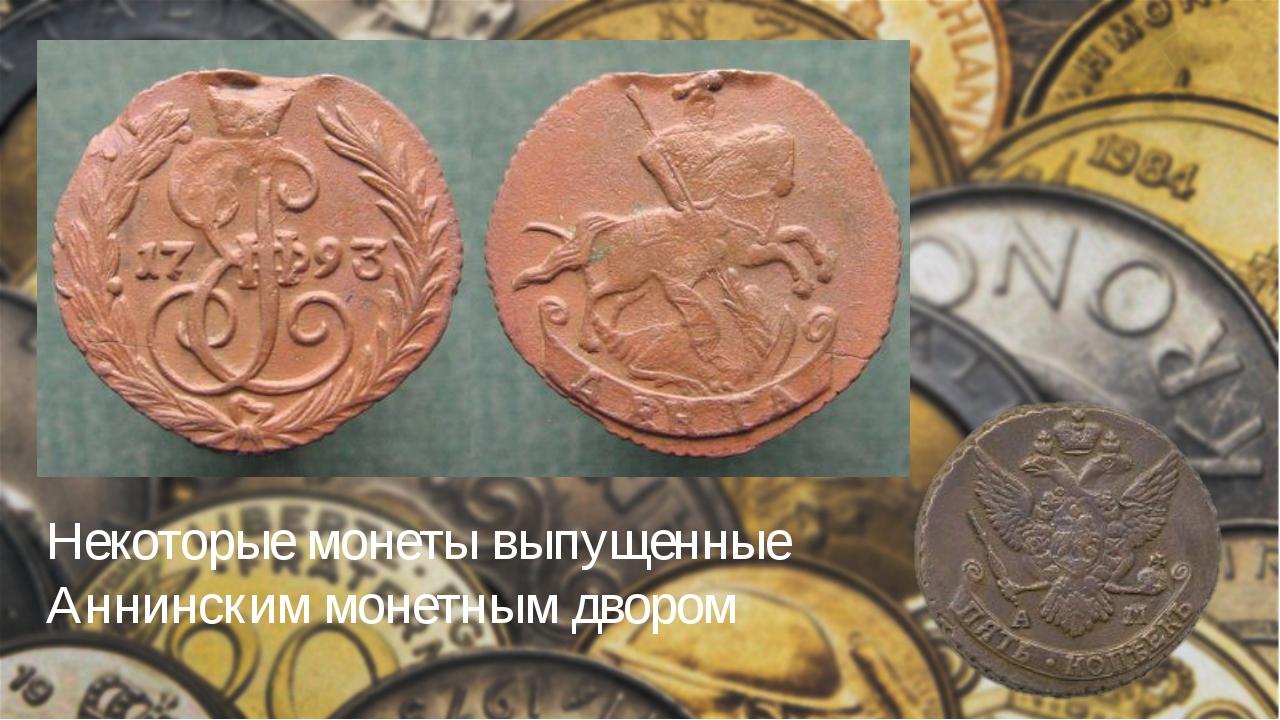 Некоторые монеты выпущенные Аннинским монетным двором Денис Кузнецов:
