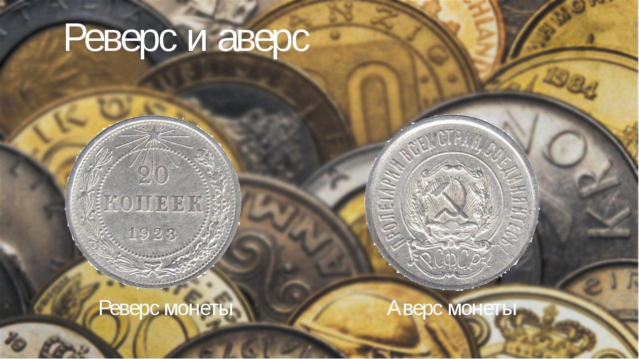 Реверс и аверс Реверс монеты Аверс монеты