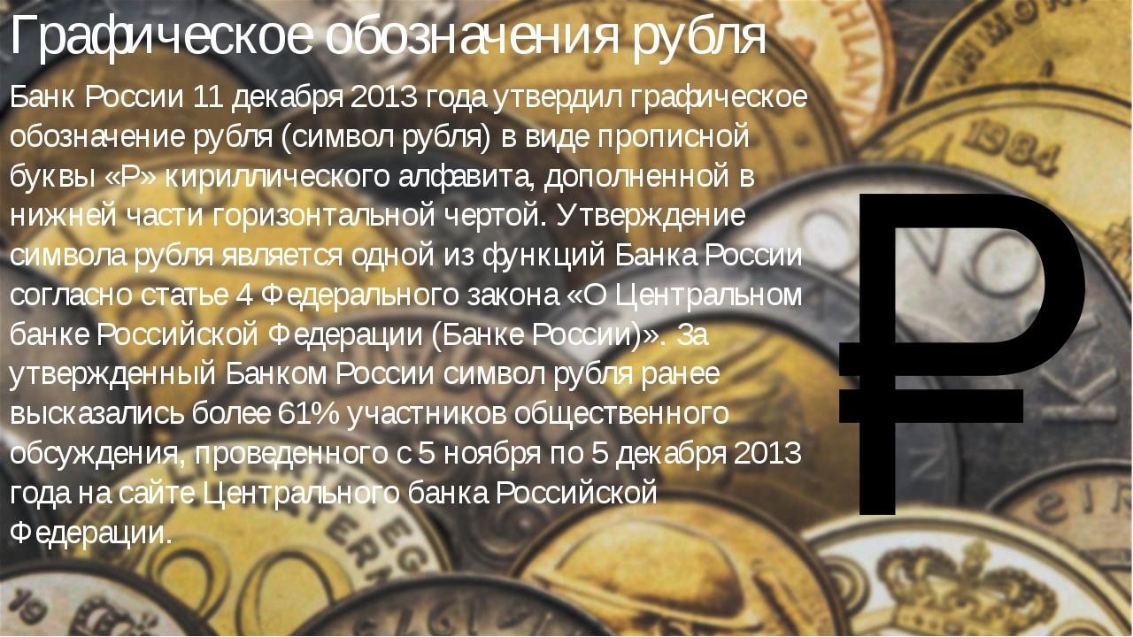 Графическое обозначения рубля Банк России 11 декабря 2013 года утвердил графи...