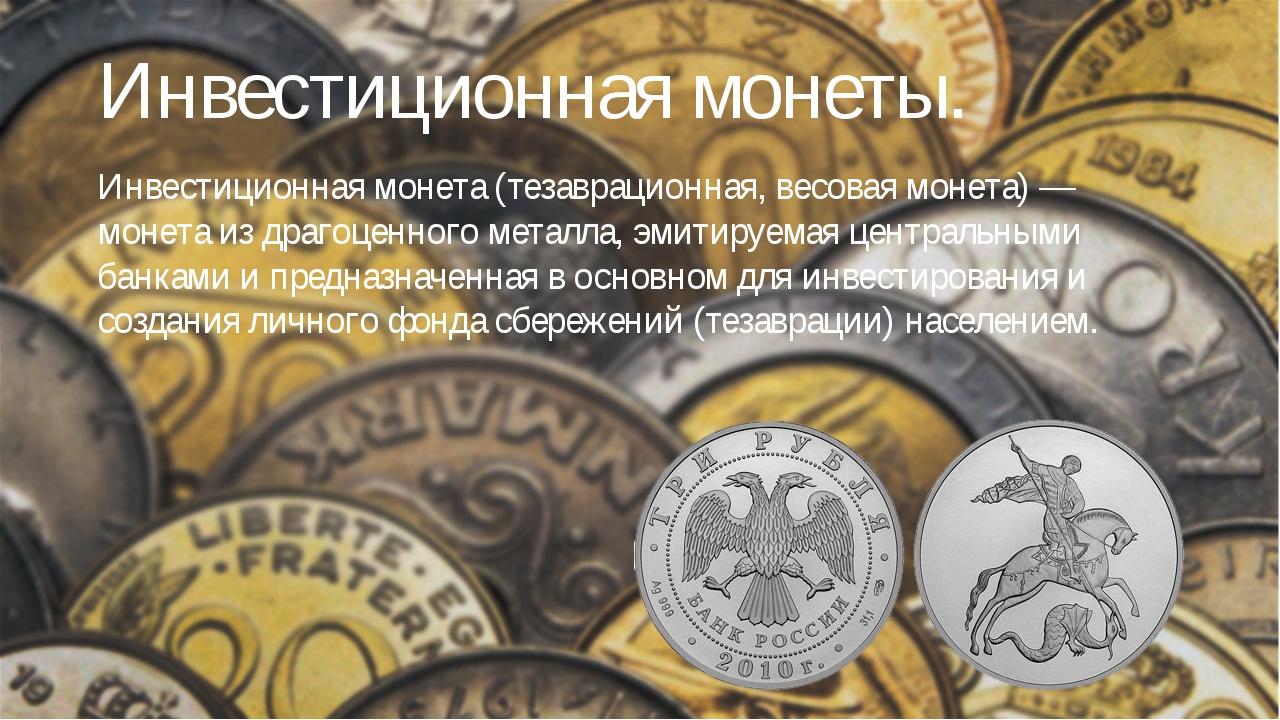 Инвестиционная монеты. Инвестиционная монета (тезаврационная, весовая монета)...