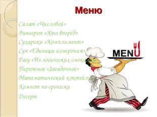 Меню Салат «Числовой» Винегрет «Кто вперёд» Сухарики «Комплимент» Суп «Единиц