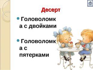 Десерт Головоломка с двойками Головоломка с пятерками