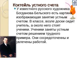 Коктейль устного счета У известного русского художника Богданова-Бельского ес